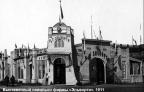 vystavochnyj_pavilon_firmy_ehlvorti-_1911