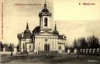 irkutsk_kladbishchenskaia_tserkov_1900r