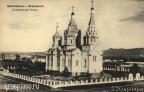 krasnoiarsk-_kafedral_nyi_sobor_1904