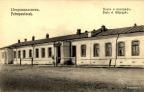 petropavlovsk_pochta_i_telegraf_1904r