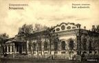 petropavlovsk_real_noe_uchilishche_1904r