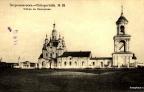 petropavlovsk_sobor_v_podgornom_1915r