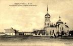 tomsk_iarlykovskaia_tserkov_1904