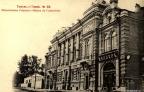 tomsk_obshchestvennoe_sobranie_1903r